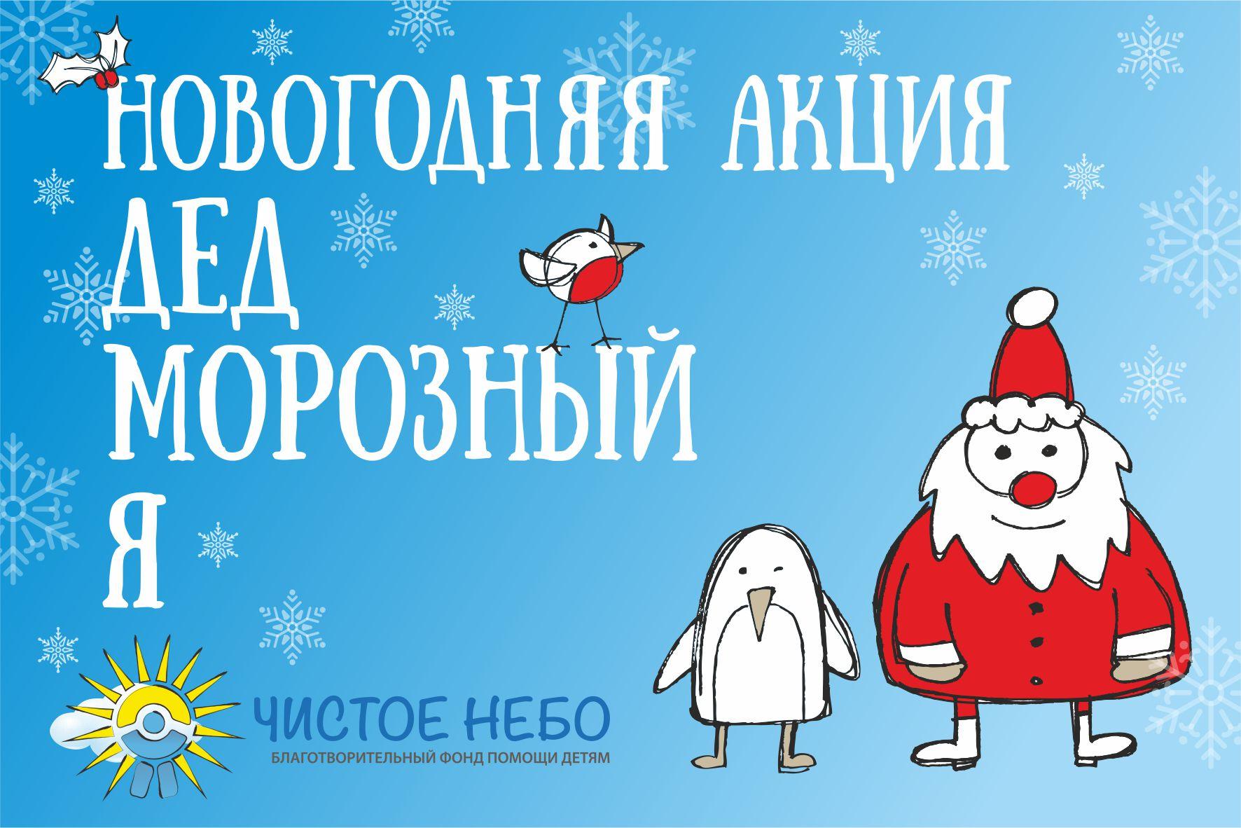 #ДедМорозныйЯ2019
